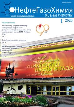 Выпуск №1·2020